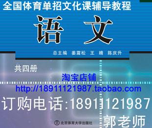 北京体育大学出版2014年全国体育单招文化课辅导教程