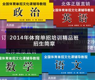 2014年体育单招培训精品班招生简章
